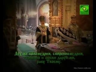 Молитва Преподобного Ефрема Сирина Читает Святейший Патриарх Московский и всея Руси Кирилл