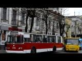 «Житомир, троллейбусы, фото под музыку А.Куприянов - Давай,водитель.