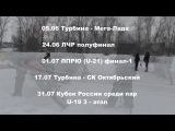 календарь соревнований по спидвею в г.Балаково