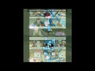 «Со стены ° Fairy Tail (Ролевая Хентай,юри,яой) °» под музыку Fairy Tail OST - Tokihanatareshi Chikara. Picrolla
