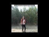 «Мои Фото» под музыку Теона Дольникова - Я Повзрослела На Целое Лето (Обреченная Стать Звездой). Picrolla