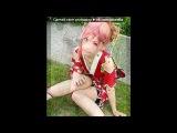 «Сакура ( косплей )» под музыку Наруто - Опенинг 9. Picrolla