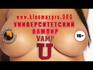 Университетский вампир 2013
