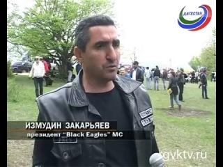 Открытие мото-сезона в Дагестане MC Black Eagles - Dagestan черные орлы Махачкала