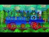 Мультики про Весёлый Паровозик - давай с тобой считать - детские песни