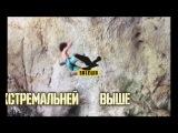 Ролик конкурса SALEWA на телеканале A ONE