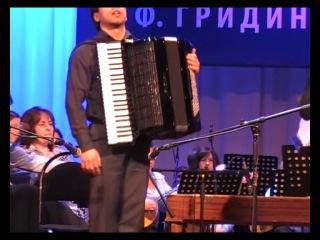 Концерт открытия II Всероссийского конкурса им. В.Ф. Гридина