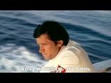 Татьяна Дасковская - Пообещайте мне любовь (кадры  из фильма Акванавты)