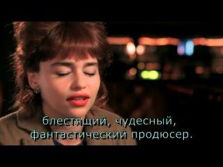 """ИНТЕРВЬЮ: Эмилия Кларк говорит о своей роли в проекте """"Дом Хемингуэй"""" (RUS SUB)"""