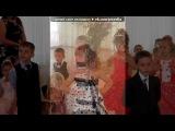 «ПРОЩАВАЙ, дитячий садочок!!!» под музыку Серця Трьох♥♥♥ - Премєра пісні Вікі, Лілі і Валі! . Picrolla