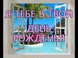 sasha_s_dnem_rozhdeniya-spaces.ru