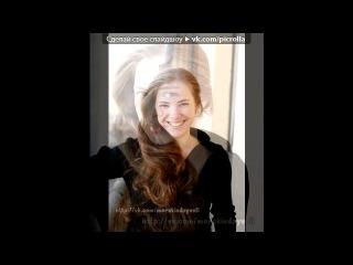 «Дарья Циберкина / Мура.» под музыку А. Розенбаум - Вальс-бостон. Picrolla