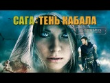 Сага: Тень Кабала / SAGA - Curse of the Shadow (2013) | BDRip