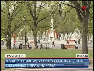 В мае у россиян будет семь выходных дней в связи с праздниками