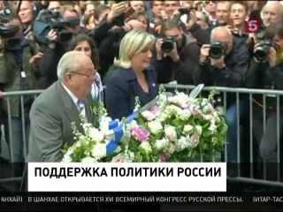 Марин Ле Пен считает Владимира Путина своим единомышленником Франция готовится к выборам в Европарламент. Они состоятся 25 мая. Многочисленные опросы говорят о том, что избиратели поддержат правую партию «Национальный фронт» под руководством Марин Ле Пен.