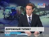 Финские эксперты не нашли недочётов в содержании трассы, где в ДТП погибли 10 человек