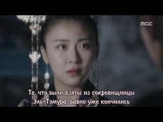 [Dorama Mania] Императрица Ки / Empress Ki / Ki Hwanghoo 45 из 51