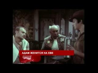 Адам женится на Еве (1980) трейлер
