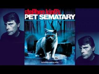 С.Кинг - Кладбище домашних животных (аудиокнига, ч.2)