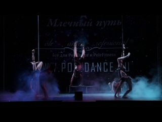 Magic Pole, хореограф Лань Анастасия