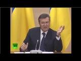 Янукович: Когда поднимется Донбасс я не завидую никому. (Пресс-конференции в Ростове-на-Дону 28.02.14)