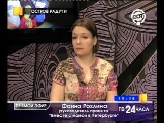 «Остров Радуги» на ТВ «ВОТ!», прямой эфир в  11.00, 27 апреля 2014 г.