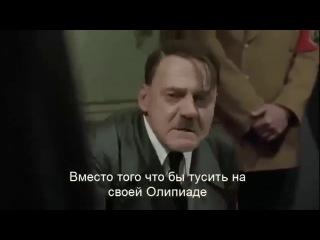 Юмор. Гитлер, украина. на русском