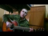 под гитару - гул матора 2011-армияГул мотора,разорвал ночной покой,по дороге,мчится рокер молодой,черной краской,разукрашен гер