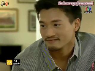 Милая обманщица / Red Cheeked Madam / Mam Gaem Daeng (9/13)