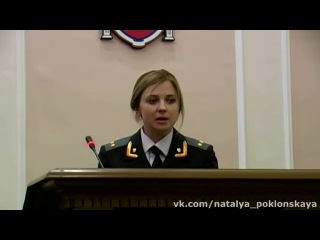Прокурор АР Крым Наталья Поклонская вступила в должность, от 11 марта 2014 года