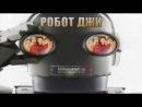 Робот Джи  Robo Jî (2012) BDRip-AVC