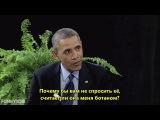 Between Two Ferns | Между двумя папоротниками | Барак Обама