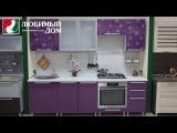 Мебель для кухни «Анастасия» тип 3