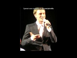 «концерт.» под музыку Гоман Алексей - Русский парень. Picrolla