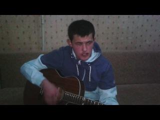 Песня (под гитару)