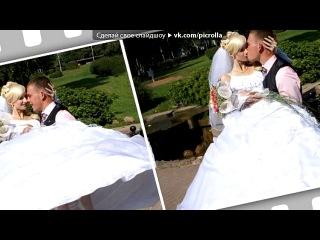 «Моя Свадьба» под музыку Joe Dassin - Et si tu nexistais pas [ Если б не было тебя ] очень красивая французская песня. Picrolla
