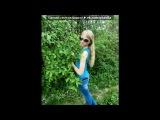«Шось хочеться новенького.» под музыку пісня про Діану і Іванку...ггг...))))))хах)))) - люблю тебе моя лялюська...**. Picrolla