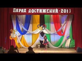 Инесса -Темп
