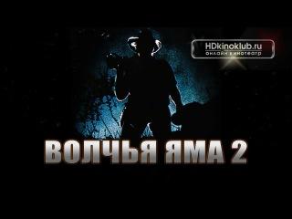 Волчья яма 2 (2013) Джон Джэррэт, Райан Корр, Шеннон Эшлин :триллер, ужасы (3.09)