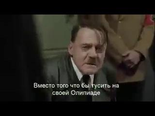 Немного юмора. Гитлер о ситуации в Крыму.