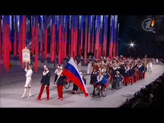 Паралимпийская сборная России выходит под песню