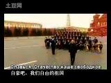俄罗斯国歌——中俄双字幕_在线视频观看__94041630