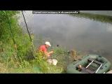 «рыбалка» под музыку Иванов Адрей & Рубин Дмитрий - Про Рыбалку. Picrolla