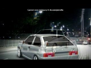 «Лучший тюнинг ВАЗ 2108» под музыку WaP.Ka4Ka.Ru - Форсаж 5: Быстрая пятерка / Fast Five/ Tito Feat Daddy Yankee - Chekea Como Se Siente (Reggaeton). Picrolla