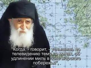 Пророчество Паисия Афонского (1994 г.) - готовьтесь к концу света.
