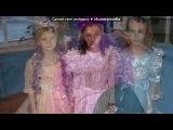 Основной альбом под музыку веселая песенка про друзей - Песня о дружбе))) . Picrolla