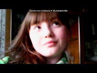 «Со стены друга» под музыку Любовные истории - [..♥Школа, школа, я скучаю♥..]. Picrolla