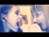 «Webcam Toy» под музыку Лучшие друзья НаВеКи!!!!!!!!!!!!!!!! - мы лутчие друзья. Picrolla