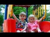 «Мои любимые детишки» под музыку Песня крокодила Гены и Чебурашки - С днем рождения.