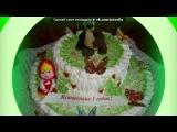 «Детские торты» под музыку фоновая музыка - Песня про дружбу из м/ф